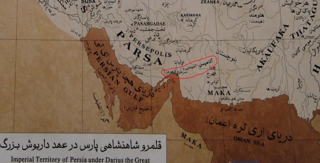 آنامیس در نقشه هخامنشیان