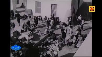 تصویر از مستند گنجینه – میناب دهه چهل