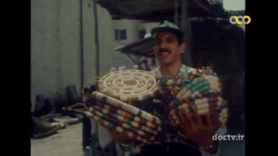 تصویر از مستند :نان روزانه ما – میناب